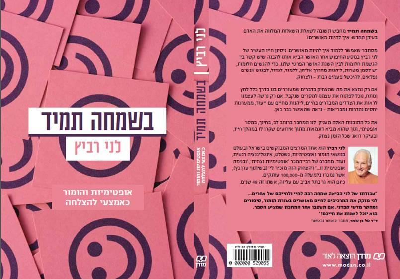ספר חדש -